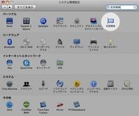 システム環境設定.jpg